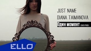 Just name ft. Diana Taimanova - Один момент