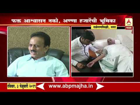 Ralegan Siddhi | Doctor speaking on Anna Hazare's health during 5th day of hunger strike