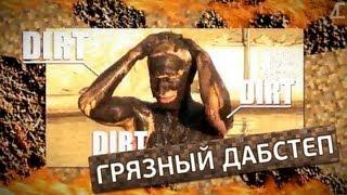 ДОКТОР ПОПОВ - ГРЯЗНЫЙ ДАБСТЕП (AContrari Remix)