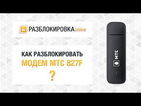 Разблокировка 4G модема МТС 827F с S/N G4P*** (Huawei E3372H). V4 Algo