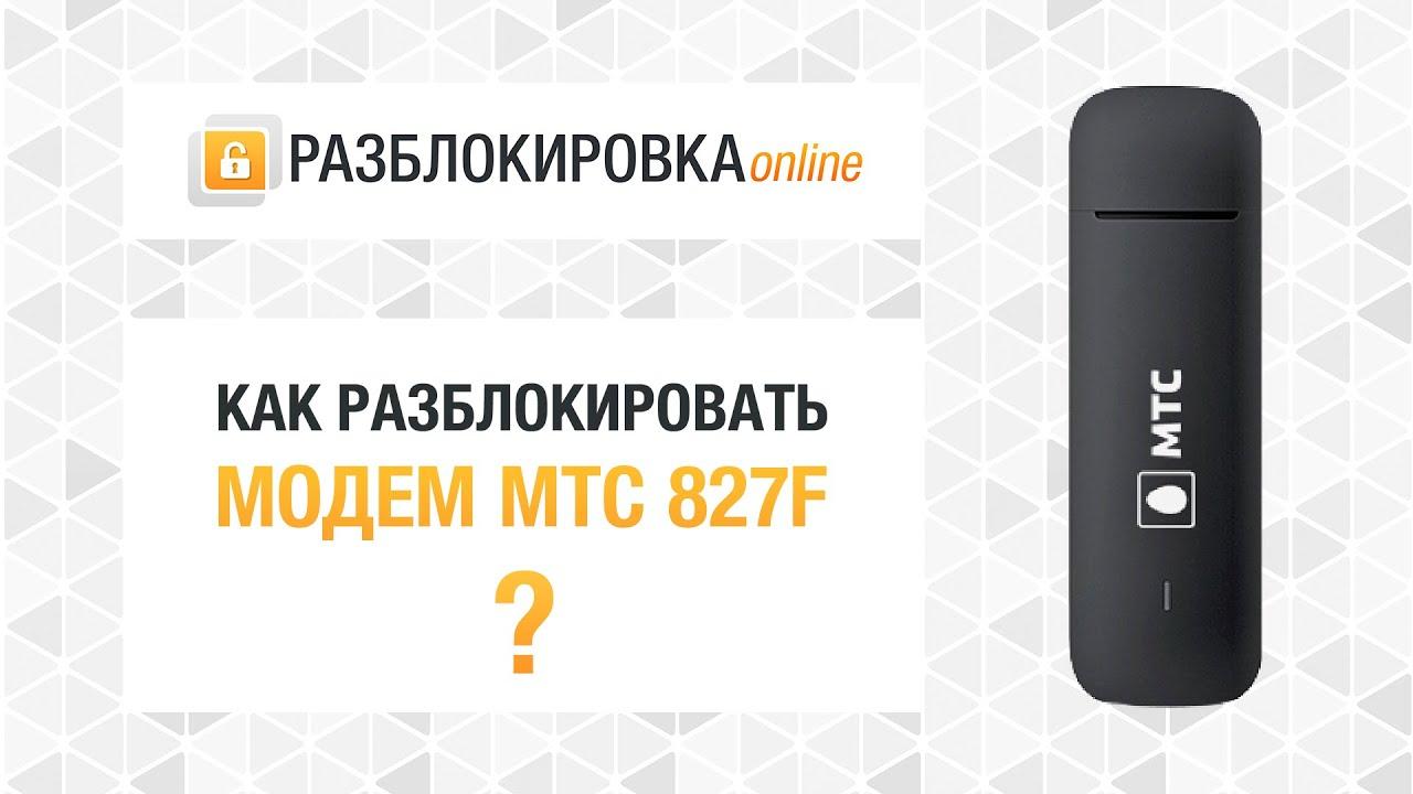 Разблокировка 4G модема МТС 827F с S/N G4P*** (Huawei E3372H)  V4 Algo