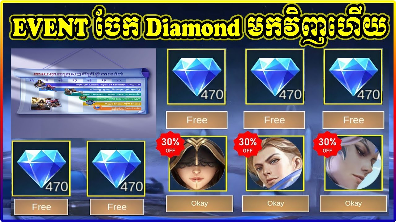 EVENT RANDOM DIAMOND និង FREE SKIN បានត្រលប់មកវិញហើយ   FREE DIAMOND MLBB   MOBILE LEGENDS EVENT
