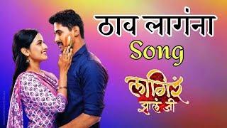 ठाव लागना | लगिर झालं जी | Zee Marathi | Lagir Zal Ji New Song 2018 |Sad Marathi Song| ठाव लागना