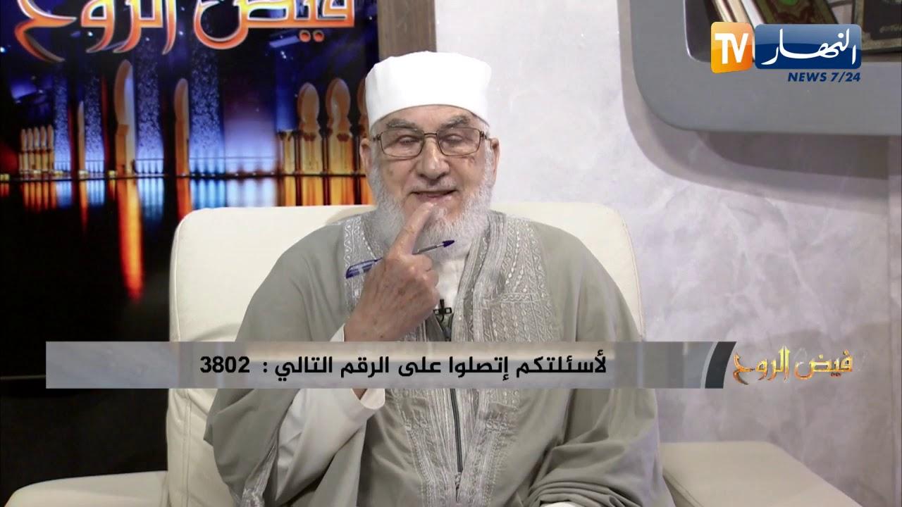 فيض الروح:  العبرة..مع فضيلة الشيخ محمد مكركب