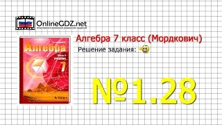 Задание № 1.28 - Алгебра 7 класс (Мордкович)