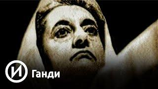 "Ганди   Телеканал ""История"""