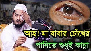 Hafizur Rahman Siddiki Bangla Waz 2018 দরজার আড়ালে মা ও বাবার কান্নার আওয়াজ