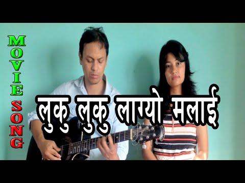 Luku Luku Lagyo Malai Cover :Old Nepali Movie Sindoor Song |  Meshup Rupa Kunwar