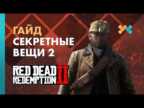 Гайд по уникальным вещам 2 | Red Dead Redemption 2