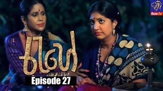 Rahee - රැහේ | Episode 27 | 16 - 06 - 2021 | Siyatha TV Thumbnail