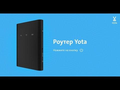 Тест мобильного интернета Yota | Мобильный интернет Yota | Безлимитный интернет | Скорость интернета