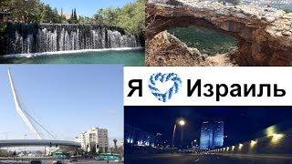Израиль выглядит вот так, если Вы его любите.(Аппликация YowGoGo - Навигация по фотографиям. Скачать: https://www.yowgogo.com | iOS, Android Скачиваем фотографии с сайта для..., 2014-05-23T13:13:46.000Z)