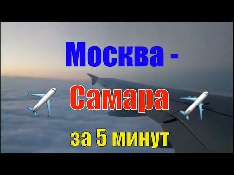 Полет Москва-Самара за 5 минут | Домодедово - Курумоч Airbus