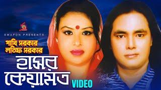 Latif Sarkar, Pakhi Sarkar - Hashor Keyamot   হাসর কেয়ামত   Pala Gaan   Bangla Video Song 2019
