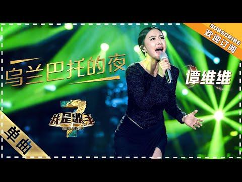 谭维维《乌兰巴托的夜》 - 单曲纯享《我是歌手3》I AM A SINGER 3【歌手官方音乐频道】