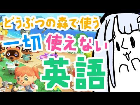 Useless english teacher lily animal crossing edition【4.2.2020】