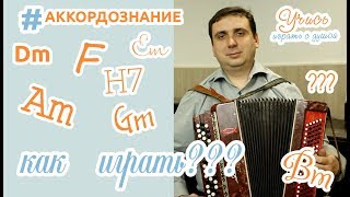 ИГРА буквенно-цифровых (гитарных) аккордов  НА БАЯНЕ, варианты игры баса. ((#аккордознание ч.1))