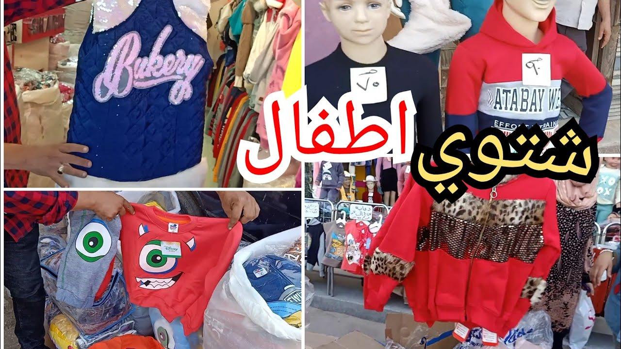 الحمد لله♥️لبس الاطفال الشتوي الخروج السنه دي ببلاش🎉50ج/75ج/80ج😘جواكت عبايات وبيجامات شتوي بيتي