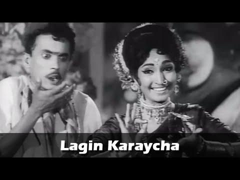 Lagin Karaycha - Marathi Lavani Song - Varhadi Aani Vajantri Movie - Indumati Paingankar