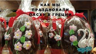 Пасха. Как празднуют Пасху в греческих семьях. Традиции в Греции. Греция.