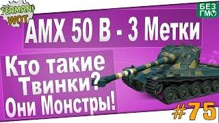 WoT Fan: AMX 50 B Кто такие Твинки? Смотрите - 11872 Дамага!