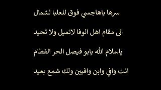 كلمات(lyrics) شيلة سرها ياهاجسي ||طرب × طرب|| ربعي المطران || اداء غزاي بن سحاب ||كلمات بدر جازي||