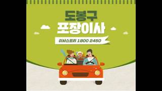 서울도봉구 포장이사부터 소형원룸, 용달, 사무실, 이삿…