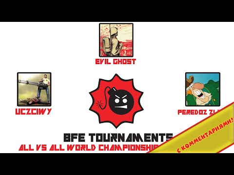 BFE World Championship Deathmatch ► EviL_GhosT Vs. Uczciwy Vs PeReDoZ (Комментарии)