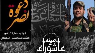 دعوة نصر| الرادود عمار الكناني