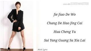 Download Lagu The Hardest Note - Megan Lai 赖雅妍 | Ost Mars | Pinyin Lyrics mp3