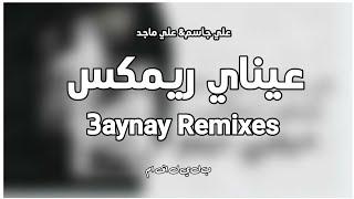 عيناي علي جاسم&علي ماجد|ريمكس حصري 2021|ديجي نيمو|DJ Nemo 3aynayAli Jassim Ali Majid remix exclusive