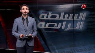 السلطة الرابعة | 17 - 11 - 2018 | تقديم اسامه سلطان | يمن شباب
