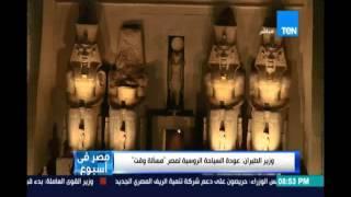 الطيران:عودة السياحة الروسية لمصر