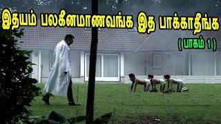 பாகம் 1 தி ஹியூமன் சென்டிபிட் - 2010 இதயம் பலகீனமாணவங்க இத பாக்காதீங்க Movie Review & Story in Tamil
