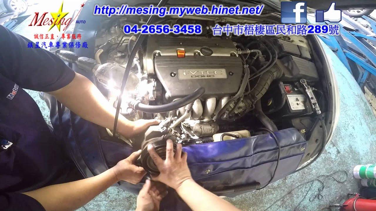 汽車冷氣壓縮機離合器線圈皮帶盤更換 HONDA ACCORD 2.0L 2004~ K20A7 BCLA/MCLA - YouTube
