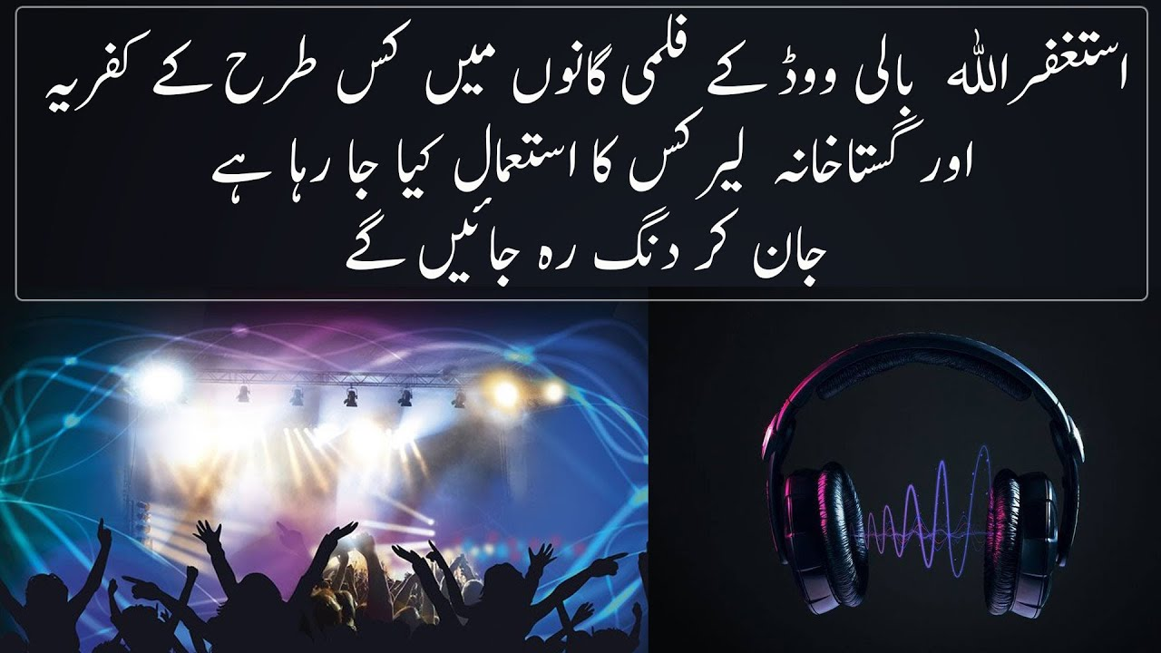 Facts About Famous Bollywood Film Songs | Urdu / Hindi