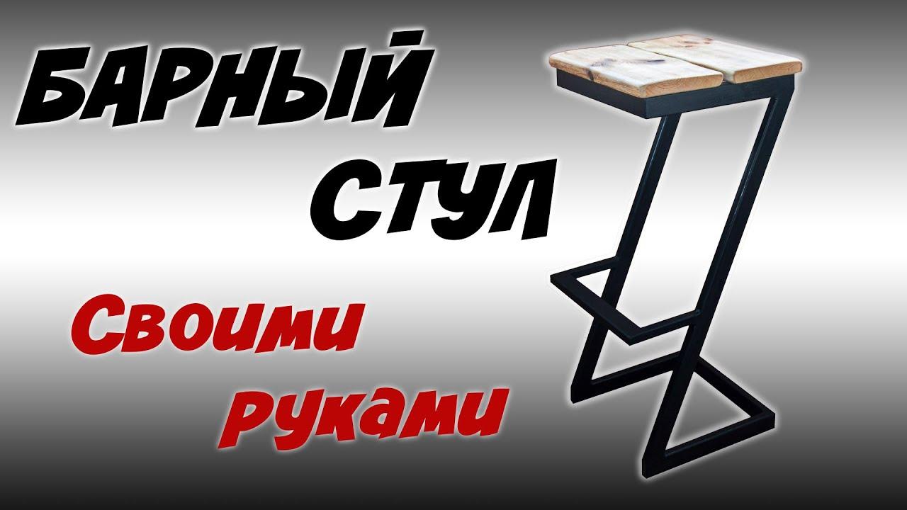 Барный стул в стиле лофт своими руками