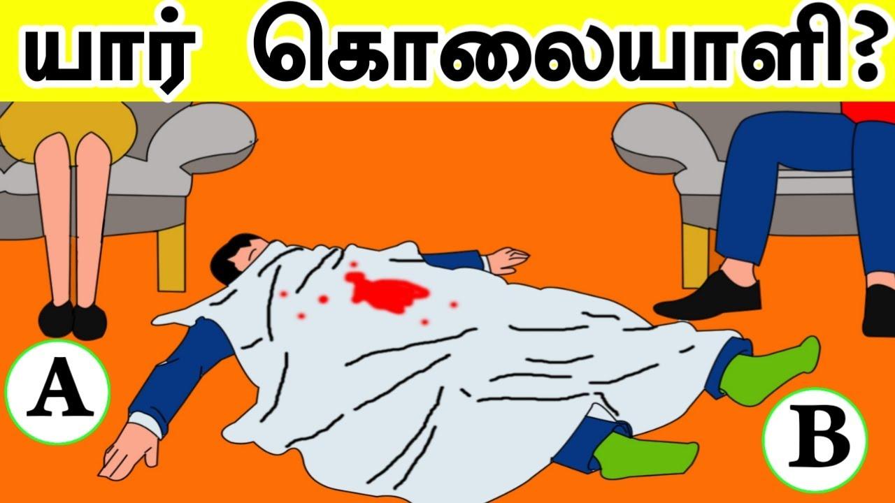 கொலையாளி யார்? || Tamil Genius Riddles || Episode 98 ||  Tamil Genius