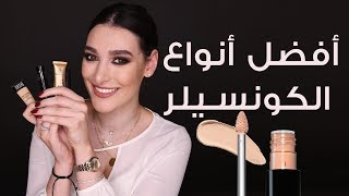أفضل أنواع الكونسيلر مع نور زاي | My Top Concealers With Nour Zay