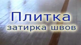 Затирка Швов Керамической Плитки.(Ремонт квартир. Затирка плиточных швов.Затирку используют на завершающем этапе укладки керамической плитк..., 2013-08-27T20:27:45.000Z)