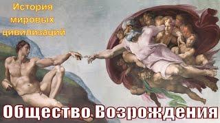 Общество Возрождения (рус.) История мировых цивилизаций