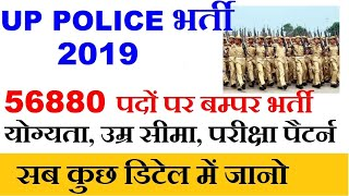 UP Police Constable Recruitment 2018-2019 - पुलिस भर्ती 56880 पदों पर उत्तर प्रदेश में Notification