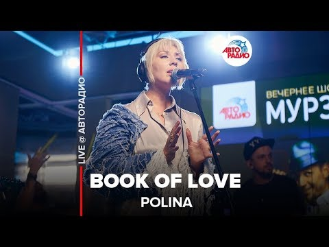 🅰️ Polina - Book Of Love (LIVE @ Авторадио)