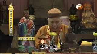 【恭讚王禪老祖教主天威讚偈60】| WXTV唯心電視台