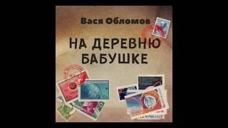 Вася Обломов - На деревню бабушке