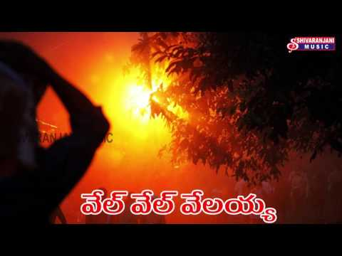 VEL VEL VELAYYA  || TELUGU DEVOTIONAL SONGS || SHIVARANJANI MUSIC
