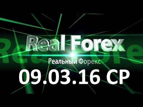 Форекс сигналы. Отчет о реальной торговле за 9.03.16 . Канал Реальный форекс по сигналам.
