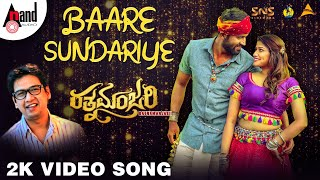 Ratnamanjari Baare Sundariye 2K Song Raj Charan Akhila HVR PraSiddh Official Song