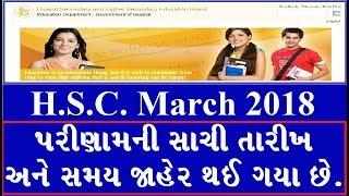 HSC Result Date 2018 Gujarat   HSC Result 2018   HSC Board Result Confirm Date