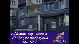 Продажа 3 комнатной квартиры по адресу: Химки улица 2-й Мичуринский тупик дом 1(, 2018-06-07T12:26:39.000Z)